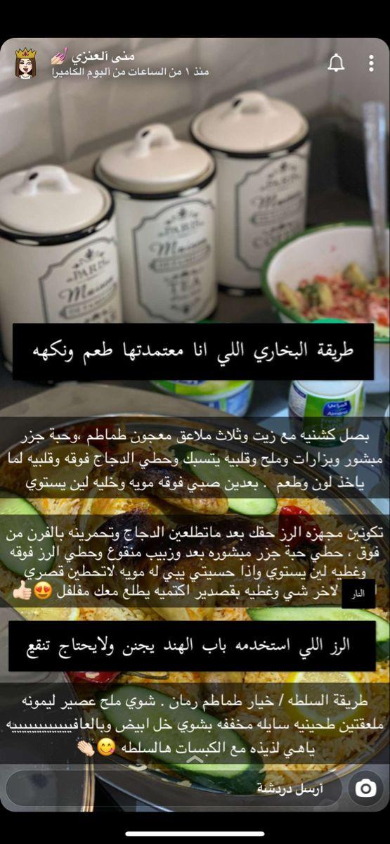 Pin By Msail On طبخات Save Food Food Receipes Food Recipies