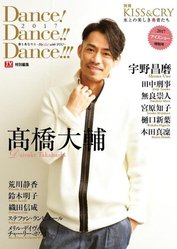 高橋大輔インタビュー掲載!KISS & CRY別冊「Dance! Dance!! Dance!!!」