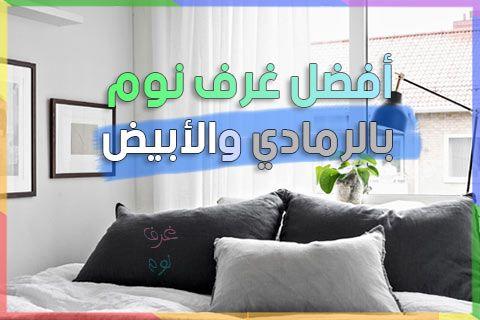 غرف نوم رمادي وابيض White Bedroom Home Decor Decals Home Decor