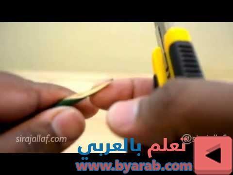 كيفية قط قلم الخط العربي Thumbs Up
