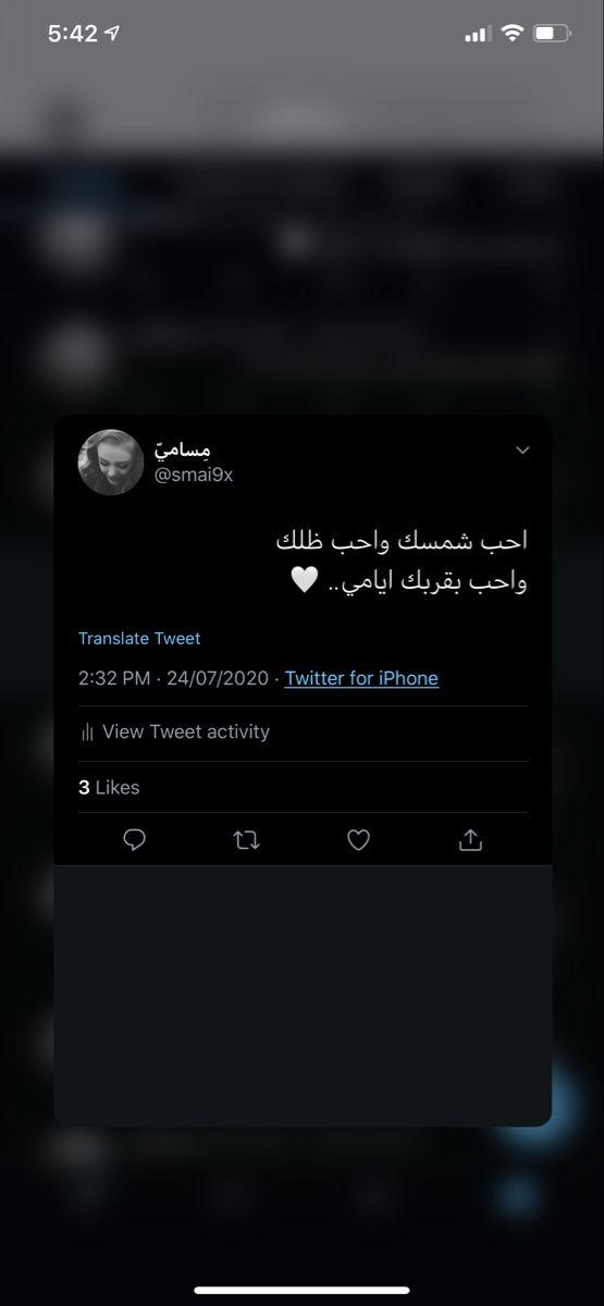 Twitter Smai9x Pretty Quotes Funny Arabic Quotes Arabic Love Quotes
