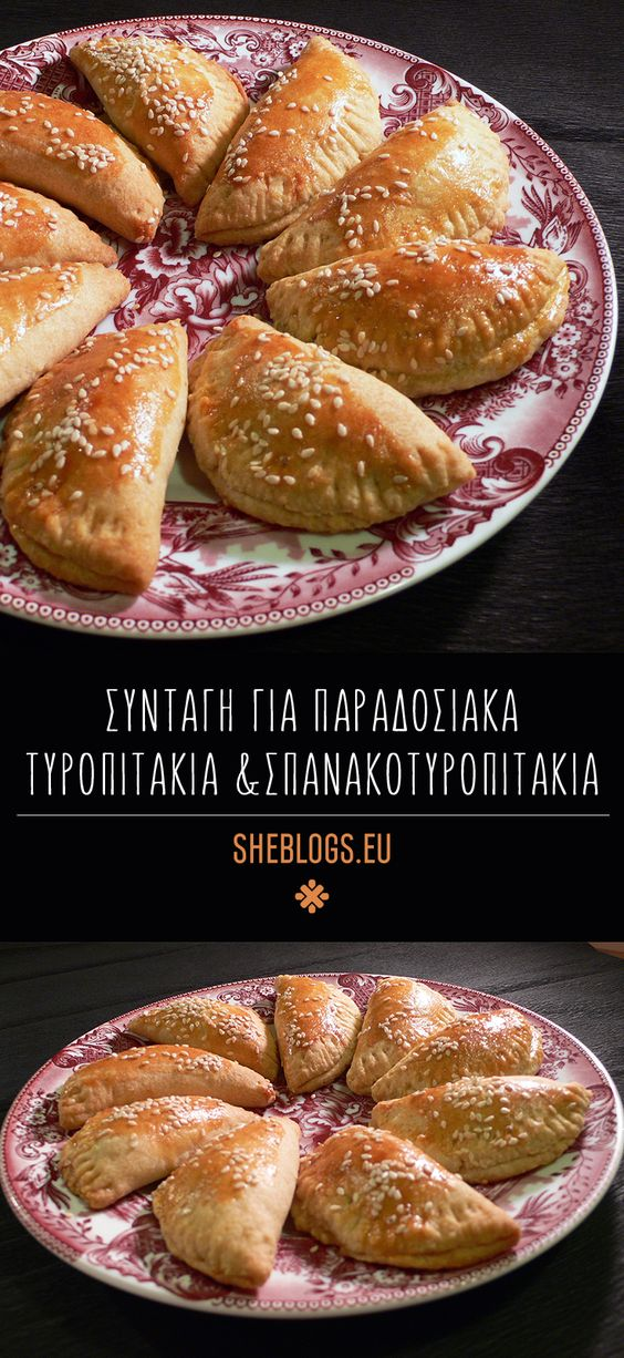 Παραδοσιακά Τυροπιτάκια και Σπανακοτυροπιτάκια - Μια υπέροχη συνταγή για παραδοσιακά τυροπιτάκια και σπανακοτυροπιτάκια που κληρονόμησα σε κιτρινισμένα από το χρόνο τετράδια.