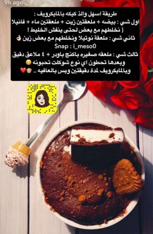 Pin By Pink On منوعات In 2020 Food Desserts Beef