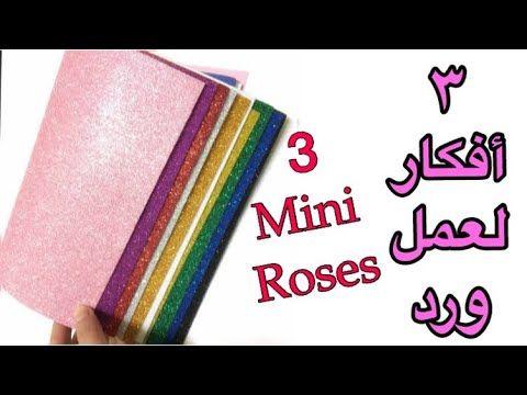 3 أفكار لعمل ورد صغير Mini Roses بالفوم كفكره مشروع سهل وبأقل تكلفه عمل ورده فالفوم Youtube Rose Mini Notebook