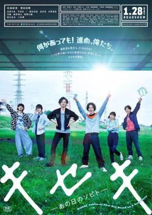 Kiseki: Khúc Ca Ngày Hôm Đó - HD
