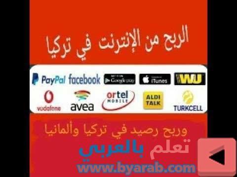 هل انت في تركيا وتريد الربح من الإنترنت Aldi
