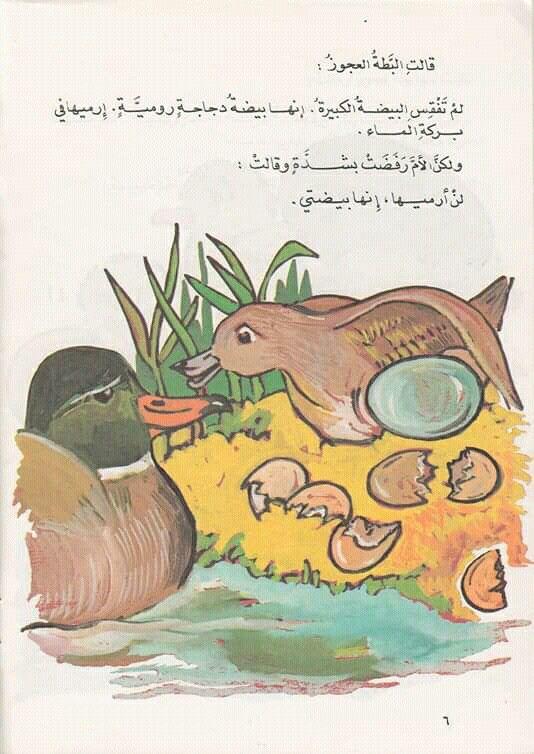 Pin By القراء On إصدارات دار ثقافة الأطفال العراقية Animals Rooster