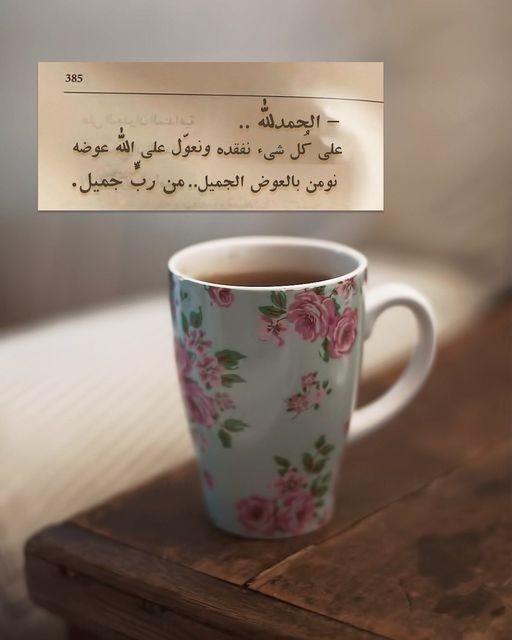 Pin By Zino On مقتبسات إسلامية Ramadan Quotes Quotes For Book Lovers Beautiful Arabic Words
