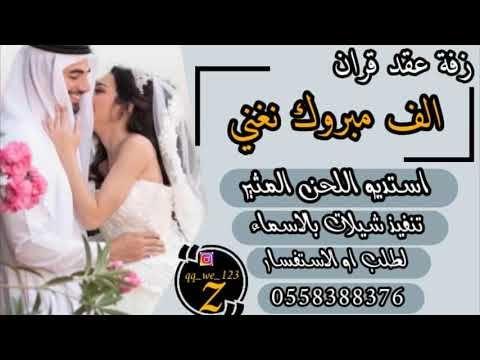 زفة عقد قران باسم عريسين يوسف و موسى Ll الف مبروك ونغني Ll شيلة 2019 تنف