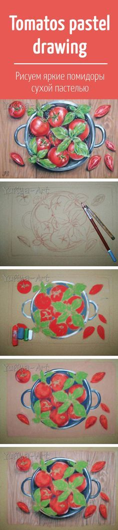 Учимся рисовать пастелью: пишем помидоры / Pastel drawing: make these tomatos alive!
