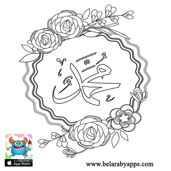 Printable Islamic Coloring Pages For Kids Art Coloring بالعربي نتعلم Coloring Pages For Kids Kindergarten Coloring Pages Coloring Pages