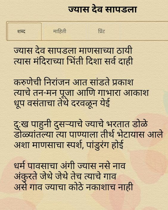 That who found God... Nice Marathi Prayer song.
