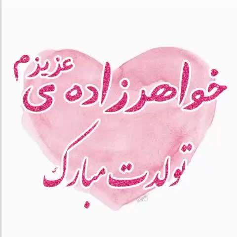خواهر زاده جان تولدت مبارک تولدت مبارک خوشا به من که خواهرزاده خوبی چون تو دارم Persian Calligraphy Art Calligraphy Art Text Pictures