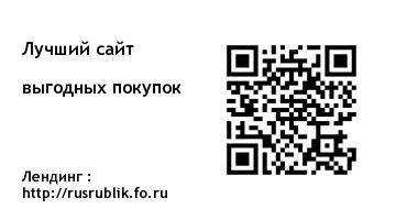 https://ru.pinterest.com/chanceforward/qrcode/ 648c2fb9e7460037ec2ec618e92a3212