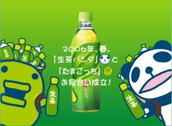 "Kirin Green tea ""Nama cha"" Japan 生茶"