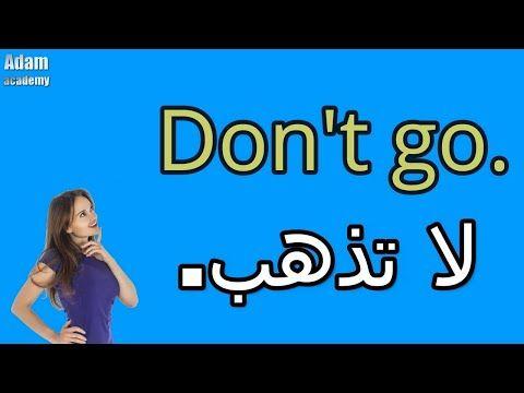 جمل وعبارات سهلة الحفظ جمل يجب على كل المبتدئين في تعلم الانجليزية حفظها الدرس ال English Language Learning Grammar Learn English English Language Learning