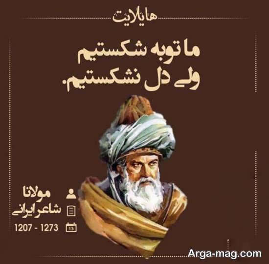 عکس نوشته های مولانا با منتخبی از بهترین اشعار مولانا برای پروفایل One Word Quotes Persian Quotes Hard Work Quotes