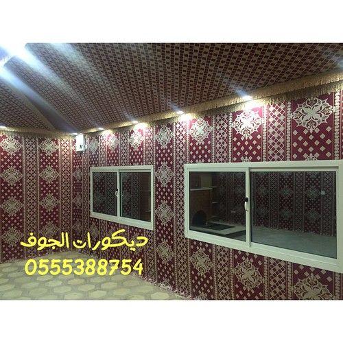 ديكورات الجوف للسدو اروع ديكورات الجديدة Home Decor Decor Valance Curtains