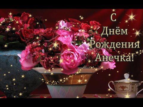 anna-s-dnem-rozhdeniya-otkritki-s-pozdravleniyami foto 10