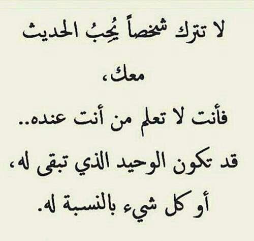 الصداقة صخرة لا يحطمها الا مطرقة الخيانه Inspirational Words Quotations Arabic Words