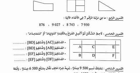 اختبارات السنة الثالثة ابتدائي الجيل الثاني في مادة الرياضيات الفصل الثاني Lettering Math 2 Math