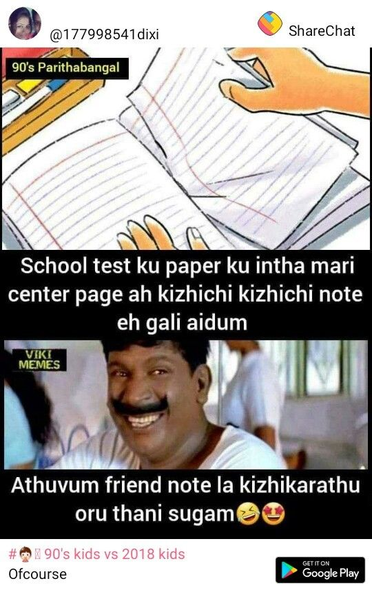 Pin By Puvi On Tamil Memes School Quotes Funny School Life Quotes Friendship Quotes Funny