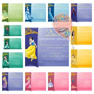 Комплект дипломов настоящей принцессы и комплект дипломов прекрасной принцессы на день рождения девочки в стиле «Принцессы Дисней».  Всего по 14 дипломов с принцессами - Белоснежкой, Рапунцель, Анной, Тианой, Белль, Покахонтас, Золушкой, Авророй, Эльзой, Мулан, Софией, Ариель, Жасмин, Меридой.  Для печати на листе формата А4. Диплом можно вставить в рамочку.