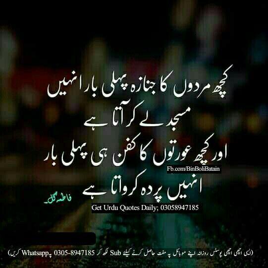 Islamic Urdu Achi Batain | Islam Rahmatan lil alamin