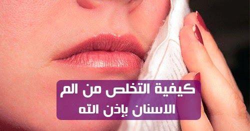 كيفية التخلص من الم الاسنان باذن الله خلال 30 ثانيه فقط الم الاسنان هو واحد من أكثر الامراض التي يشكو منها العديد من الناس وذلك بسبب تسوس الاسنانفي هذاالموضوعلن