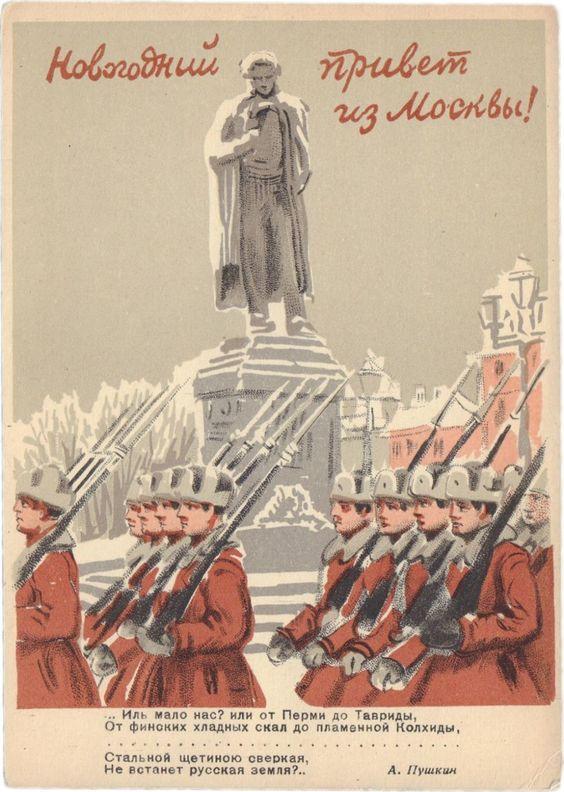 bidspirit - Антиквариум - Открытка «Новогодний привет из Москвы».