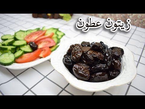 طريقة عمل زيتون عطون Youtube Food Cooking Desserts