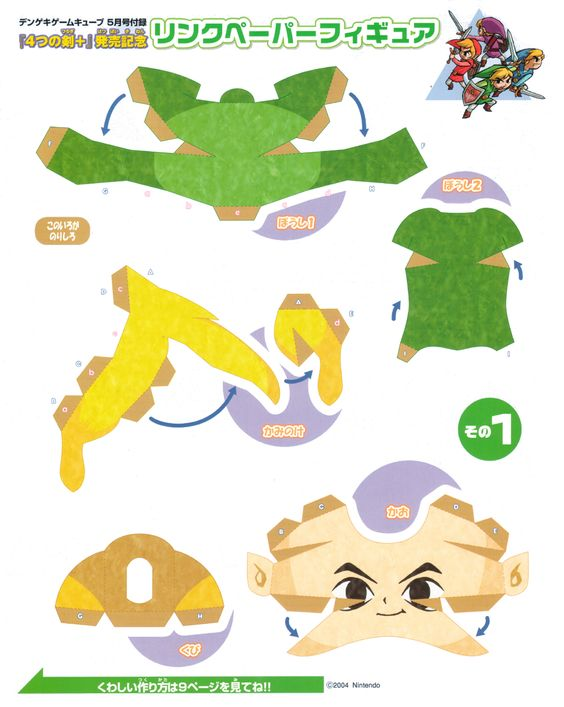 make your own link from zelda paper craft part 1 do
