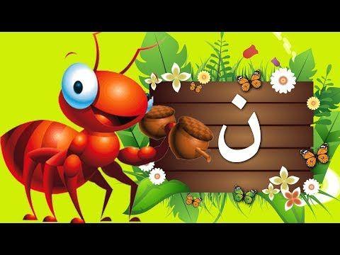جنا و الحروف حرف النون ن Arabic Alphabet For Children Bing Video Alphabet Mario Characters Character