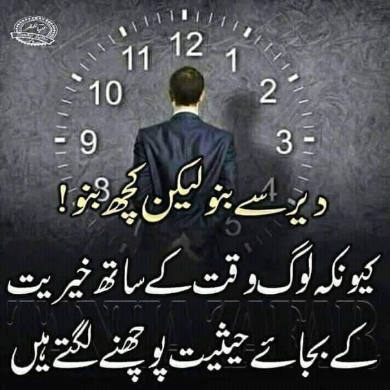 Hakeem Solangi Poetry, Urdu Motivational Quotes About Life in Urdu Picture and Images
