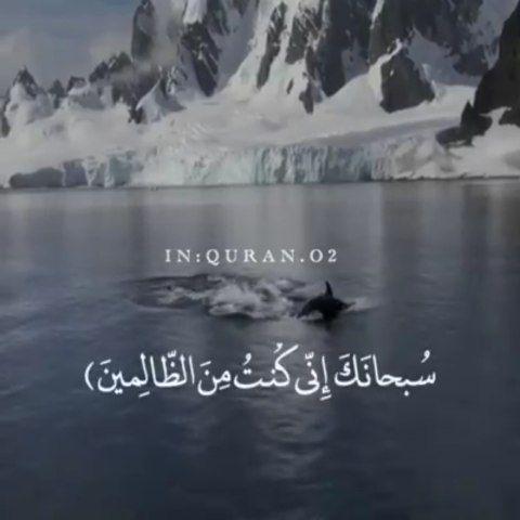 كنوز التراث الإسلامي On Instagram لا اله الا انت سبحانك اني كنت من الظالمين 3 Lockscreen Lockscreen Screenshot Art