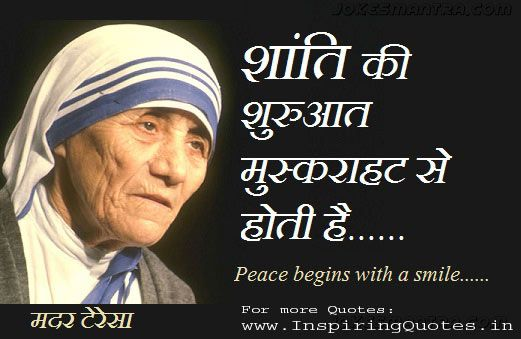 pharagaphs in hindi on mother teresa Biography of mother teresa in hindi,quotes,story mother teresa, annai therasa, mother teresa history, images, wiki, missionaries of charity,photos.