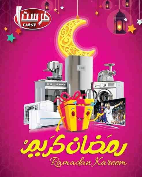 عروض فرست 1 للاجهزة ليوم الخميس 1 رمضان 1439 عروض موسم الخير عروض اليوم Mypoints Ramadan