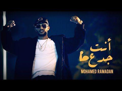 Mohamed Ramadan Enta Gad3 محمد رمضان أنت جدع Youtube Ramadan Music Videos Music