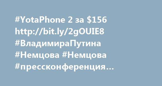 https://twitter.com/i/web/status/812240349544542209  #YotaPhone 2 за $156 http://bit.ly/2gOUIE8 #ВладимираПутина #Немцова #Немцова #прессконференция #ЭхоМосквы…