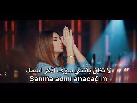 أغنية تركية مترجمة لن أبقى أيبرو يشار Ebru Yasar Kalmam 2020 Youtube Music Songs Songs