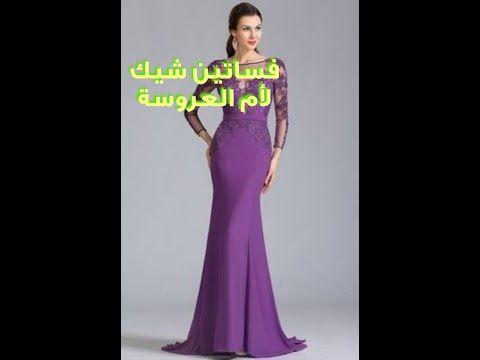 تشكيلة منوعه من فساتين أم العروسة 2020 Youtube Dresses Evening Dresses Formal Dresses Long