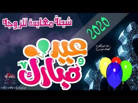 اقوى شيلة معايده اهداء للزوج اهـدي قصيـدي ابو نواف عيد الاضحى2020 Neon Signs Neon