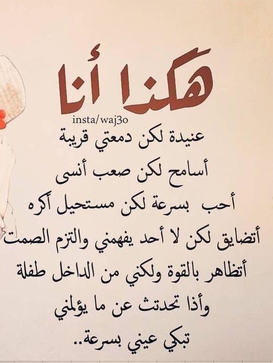 منو يفهمني Funny Study Quotes Wisdom Quotes Life Words Quotes