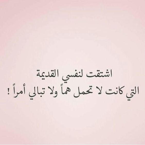 خلفيات رمزيات حب بنات فيسبوك حكم أقوال اقتباسات اشتقت لنفسي القديمة Words Quotes Quran Quotes Arabic Quotes
