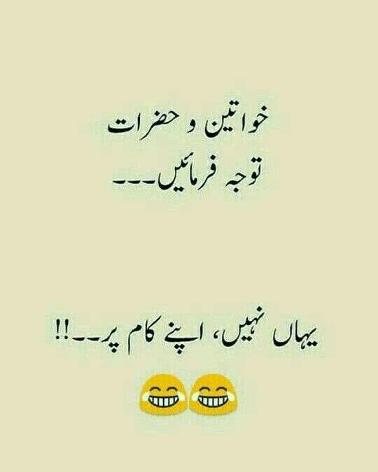 Pin By Prncx On Urdu Jokes Fun Quotes Funny Friendship Quotes Funny Cute Funny Quotes