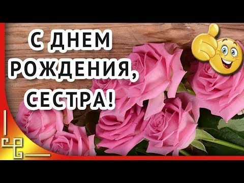 S Dnem Rozhdeniya Sestra Krasivoe Video Pozdravlenie Lyubimoj Sestre