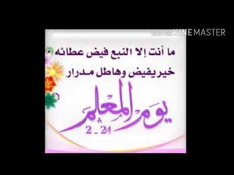 تفعيل برنامج رفق في مدرسة متوسطة وثانوية الشقيري Ecouter Et Telecharger Mp3 Music2018 Top Arabic Quotes Quotes Keep Calm Artwork