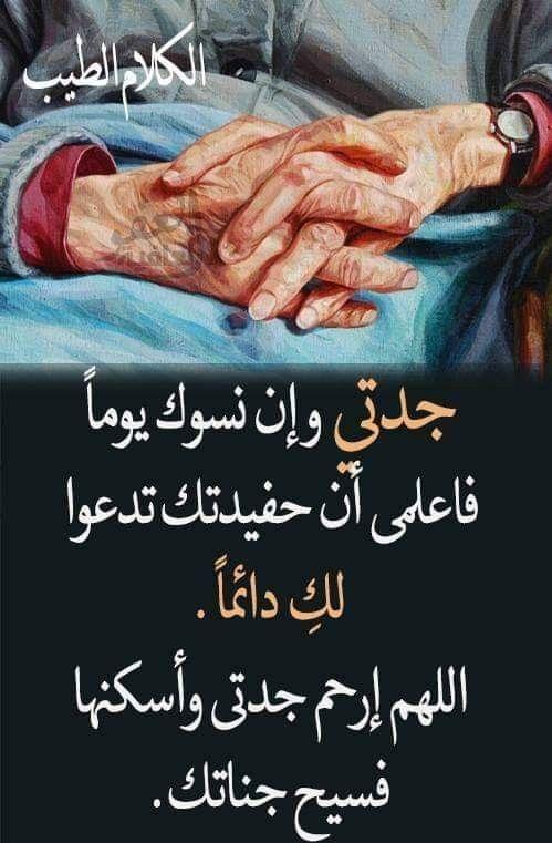 جدتي التي لو اراها يوما رحمك الله Islamic Phrases Family Quotes Words Quotes