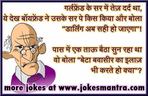 Funny Jokes Gf Bf Funny Jokes Hindi Girlfriend Quotes Funny Girlfriend Humor Flirting Quotes Funny