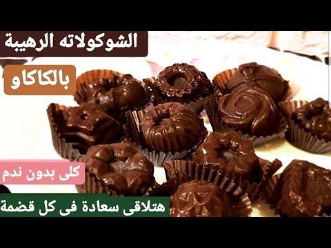 1783 الشوكولاته الخام الرهيبةب4مكونات نباتي صيامي بدون سكر اطعم شوكلت Diet دايت رجيم Youtube Food Foodie Desserts